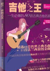吉他之王 : 一生必弹的 80 首古典吉他名曲