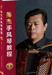 姜杰手风琴教程(新版)