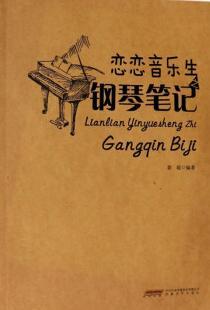 恋恋音乐生之钢琴笔记