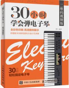 30小时学会弹电子琴 二维码视频版 全彩