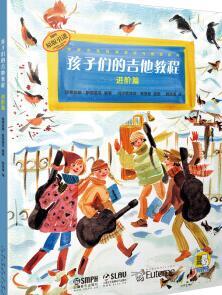 孩子们的吉他教程(进阶篇)