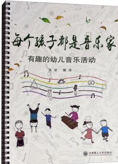 每个孩子都是音乐家:有趣的幼儿音乐活动