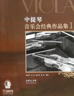 中提琴音乐会经典作品集1 总谱 分谱 扫码音频