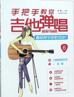 手把手教你吉他弹唱(6看视频学新歌金曲)