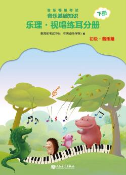 音乐等级考试 音乐基础知识 乐理·视唱练耳分册(下册)