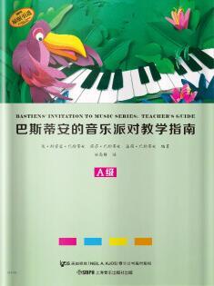 巴斯蒂安的音乐派对教学指南 A级