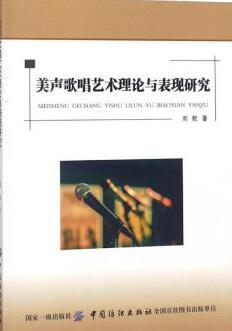 美声歌唱艺术理论与表现研究