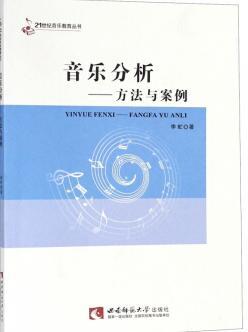 音乐分析--方法与案例/21世纪音乐教育丛书