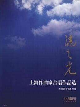 沪之光 上海作曲家合唱作品选