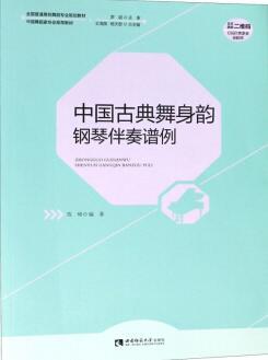 中国古典舞身韵钢琴伴奏谱例