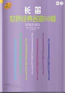 长笛世界经典名曲50首(简易改编版)