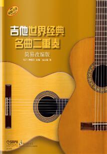 吉他世界经典名曲二重奏(简易改编版)