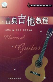 古典吉他教程 (新版)