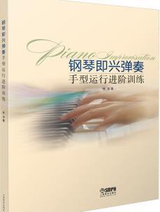 正版钢琴即兴弹奏手型运行进阶训练