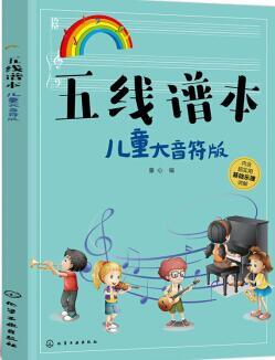 五线谱本儿童大音符版五线谱教程