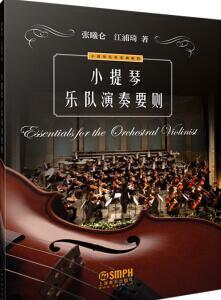 小提琴乐队演奏要则