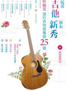 民谣吉他演奏新秀 叶锐文流行吉他独奏曲25首