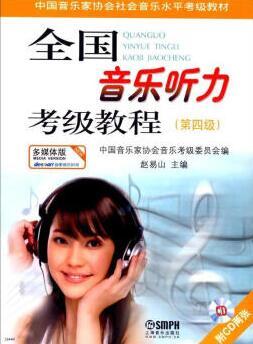 全国音乐听力考级教程(第四级)