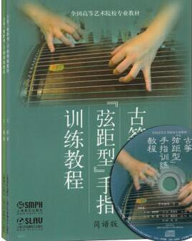 """古筝""""弦距型""""手指训练教程(2册)"""