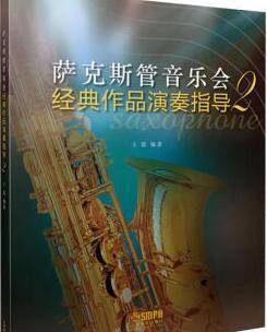 萨克斯音乐会经典作品演奏指导2