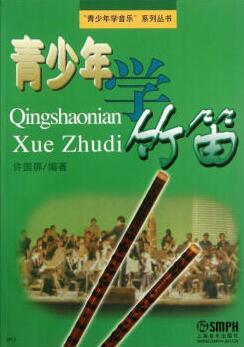 青少年学竹笛 许国屏版