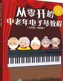 从零开始中老年电子琴教程