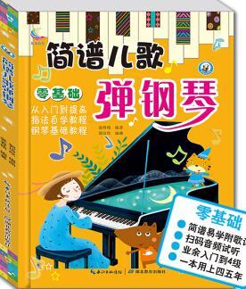 儿童钢琴初步教程 简谱儿歌弹钢琴