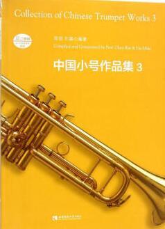 中国小号作品集(3)