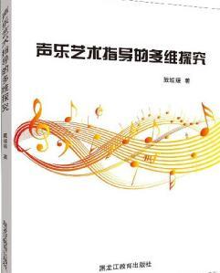 声乐艺术指导的多维探究