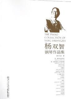 杨双智钢琴作品集
