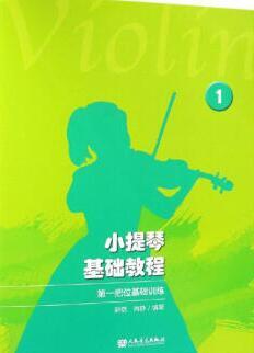 小提琴基础教程 1 第一把位基础训练
