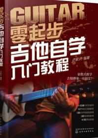 零起步吉他自学入门教程