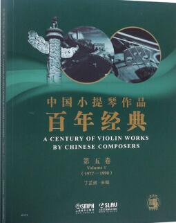 中国小提琴作品百年经典