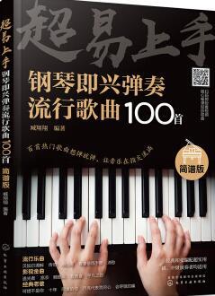 钢琴即兴弹奏流行歌曲100首