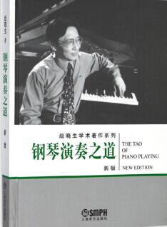 钢琴演奏之道