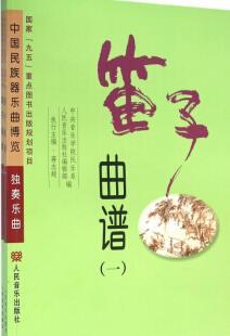 笛子曲谱(共2册)