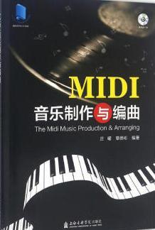 MIDI音乐制作与编曲