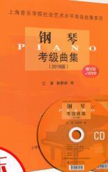 钢琴考级曲集(2018版)