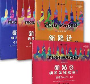 新路径钢琴基础教程1-4全4册