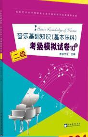 音乐基础知识 基本乐科 考级模拟试卷10套二级