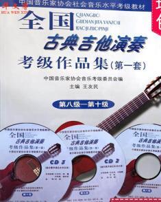 全国古典吉他演奏考级作品集套第8--10级吉他教学书