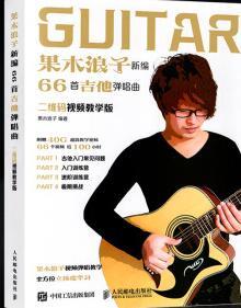 果木浪子吉他弹唱音乐书籍