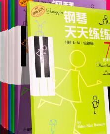 正版钢琴天天练练1-7册