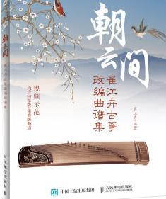 朝云间 崔江卉古筝改编曲谱集