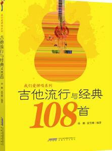 吉他流行与经典108首