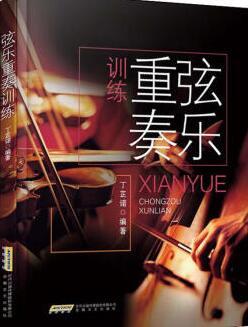 弦乐重奏训练