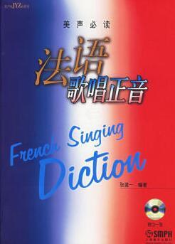 美声必读 法语歌唱正音