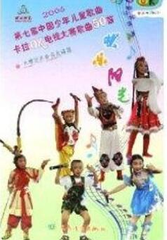 第七届中国少年儿童歌曲卡拉OK电视大赛