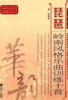 琵琶岭南风格乐曲训练十首 简、线谱版