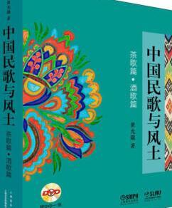 中国民歌与风土 茶歌篇·酒歌篇